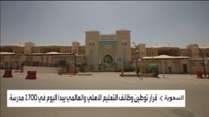 نشرة الرابعة | بدء تطبيق توطين وظائف التعليم الخاص والعالمي في السعودية