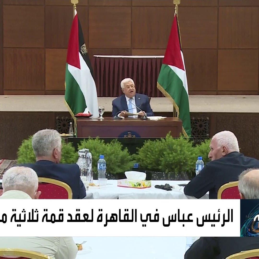 قمة مصرية أردنية فلسطينية بالقاهرة بحضور عباس