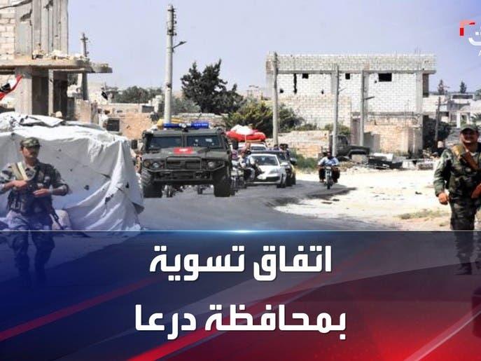 تفعيل اتفاق وقف إطلاق النار في درعا السورية