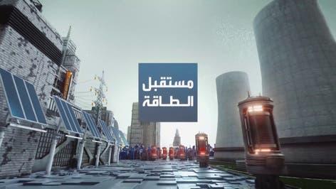 مستقبل الطاقة | مصر تحدث استراتيجية الطاقة 2035 فما نصيب الهيدروجين الأخضر؟