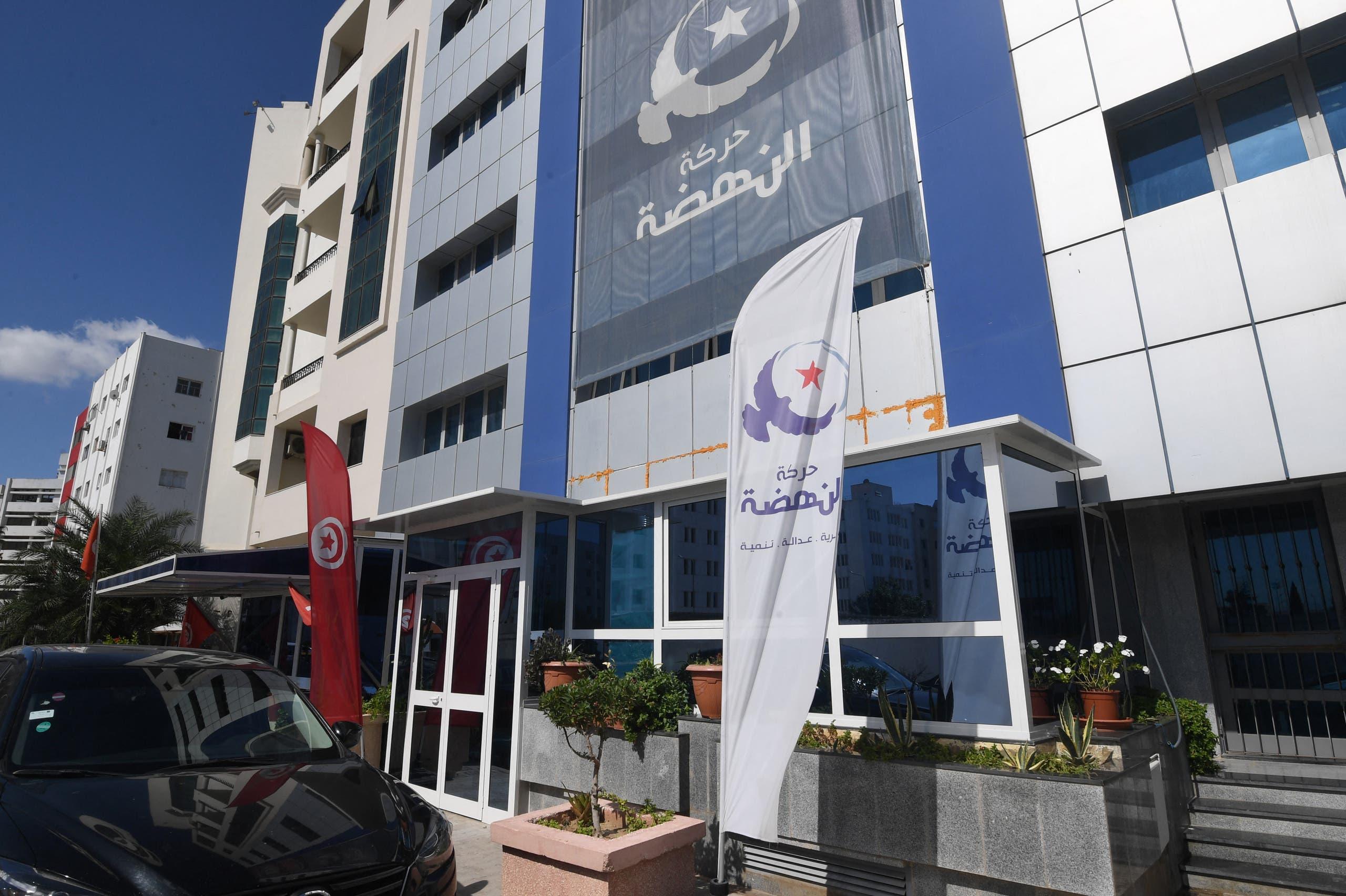 مقر حركة النهضة في تونس