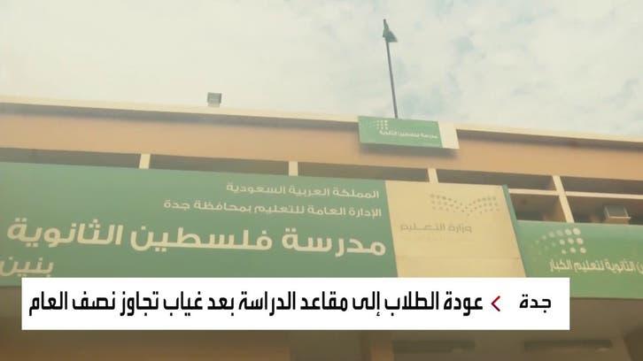 نشرة الرابعة | حملات تطوعية في مدارس سعودية لنشر الوعي بين الطلاب لمواجهة كورونا