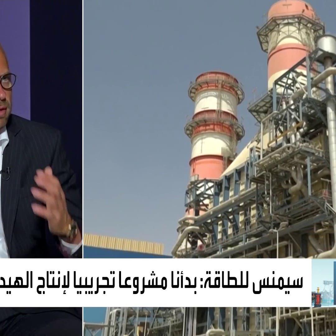 """سيمنس للعربية: مفاوضات مع """"مبادلة"""" لإنتاج الهيدروجين الأخضر"""