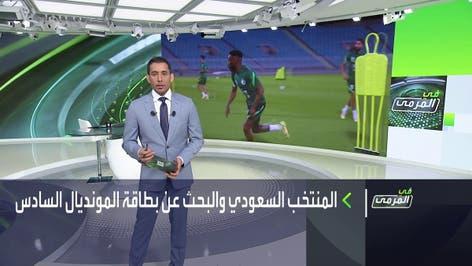 في المرمى | منتخب السعودية يلاقي فيتنام في تصفيات كأس العالم