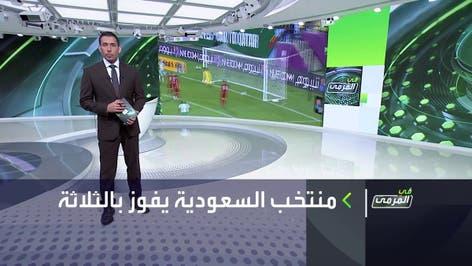 في المرمى | منتخب السعودية يهزم فيتنام في تصفيات كأس العالم