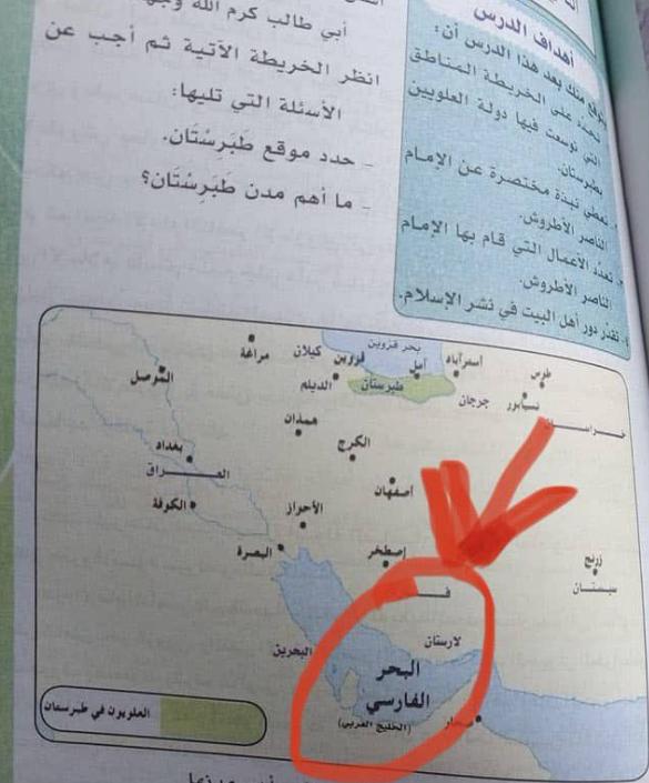 الخليج العربي تحول إلى الفارسي لدى ميليشيات الحوثي