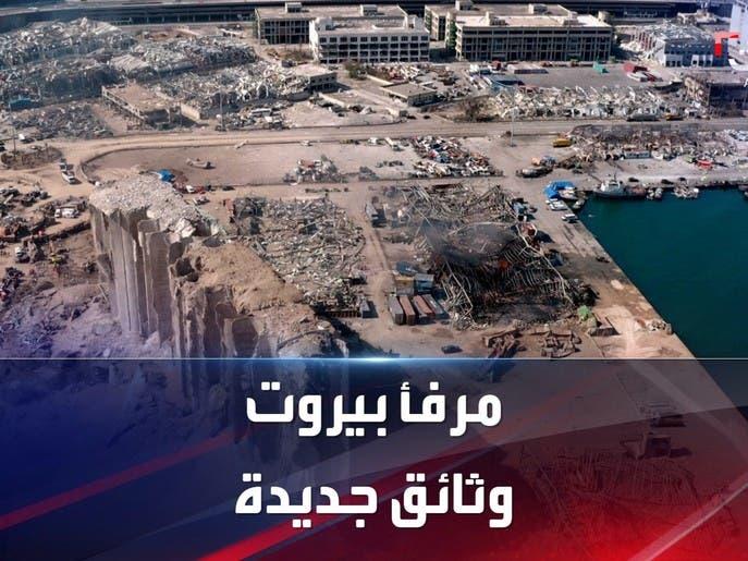 الكشف عن تواطؤ شخصيات جديدة بكارثة مرفأ بيروت