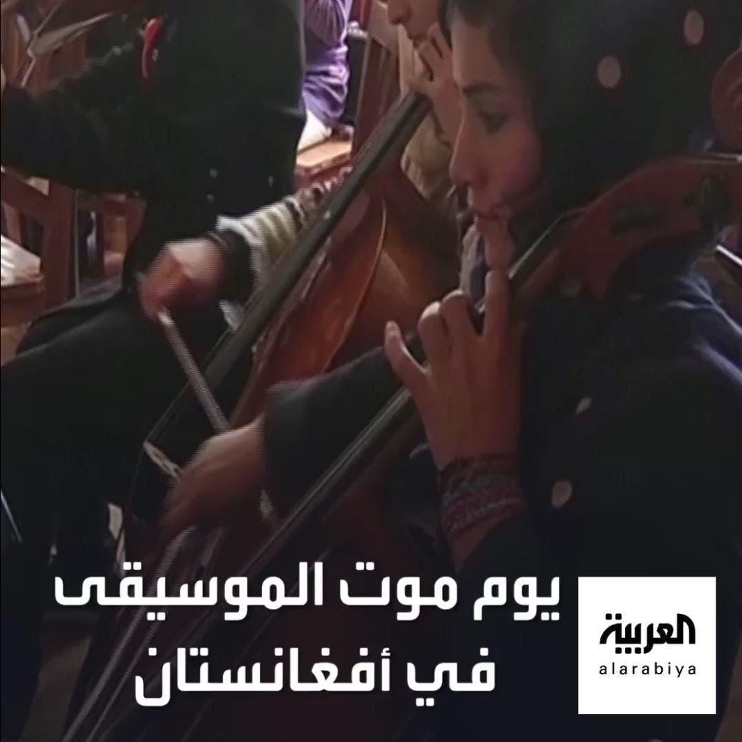 يوم ماتت الموسيقى في أفغانستان.. طالبان تكسر الآلات