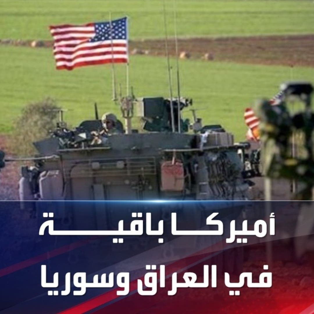 """وول ستريت جورنال: الوجود العسكري الأميركي بالعراق وسوريا """"باق"""""""