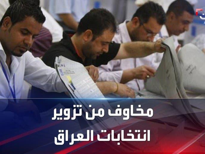 مخاوف عراقية من تزوير الانتخابات