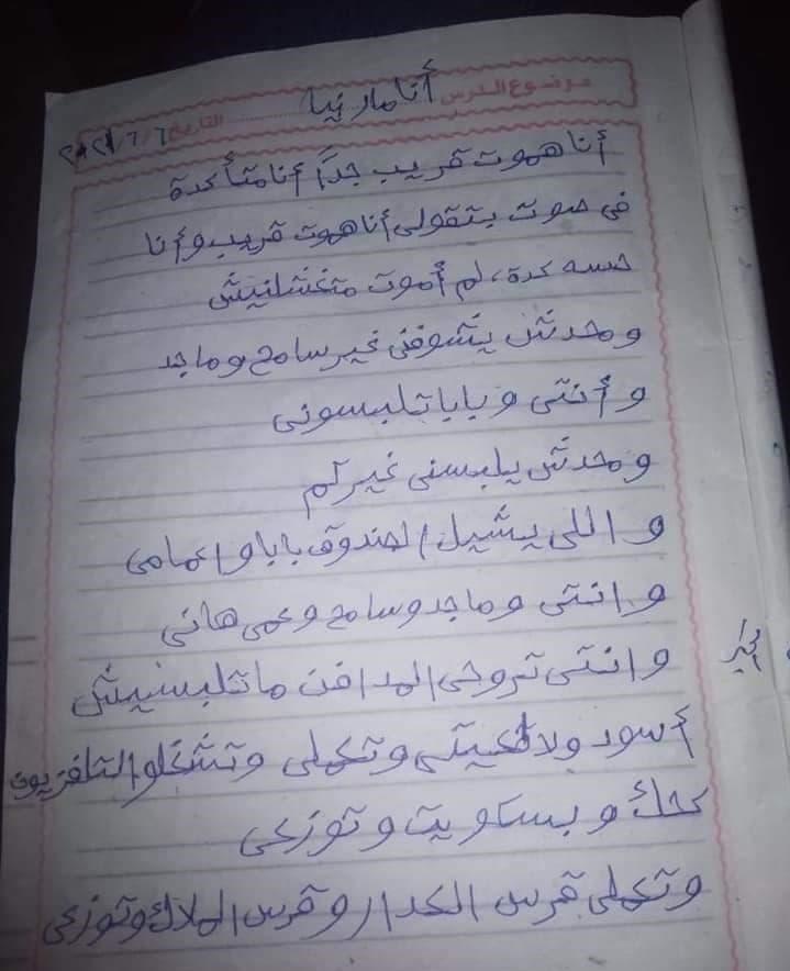 رسالة الطفلة