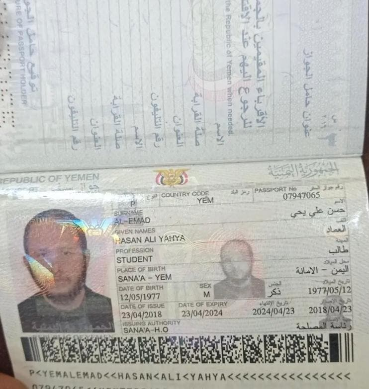 پاسپورت جعلی العماد