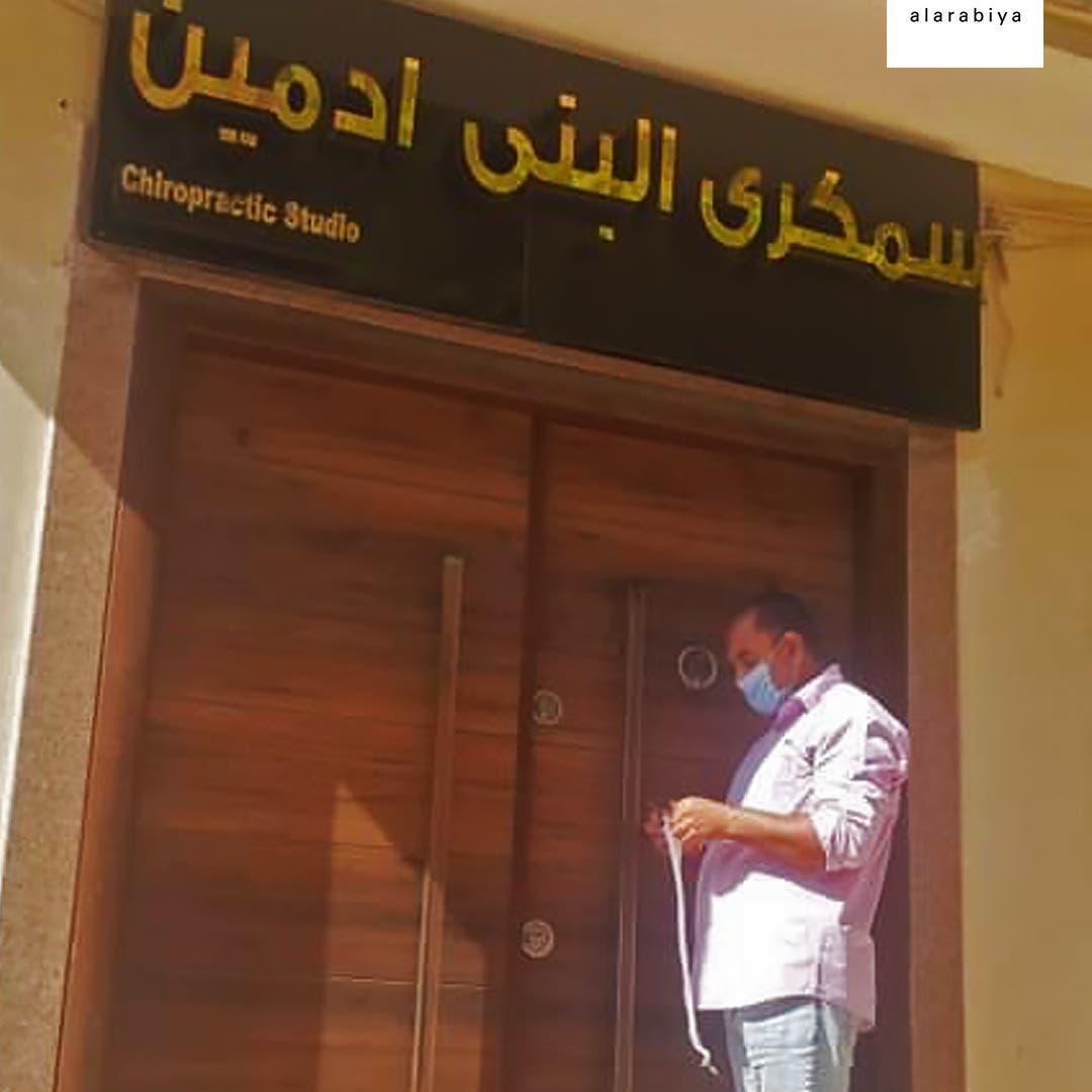 """كاد يصيب مطربة بالشلل.. حبس """"سمكري البني آدمين"""" في مصر"""