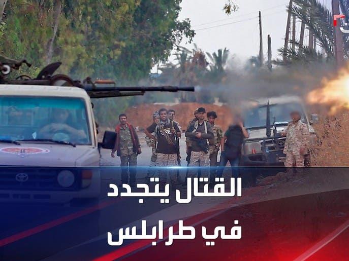 """القتال يتفجر مجدداً بين """"الرئاسي"""" و """"الحكومة"""" في ليبيا"""