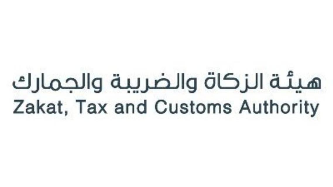 Zakat, Tax and Customs Authority