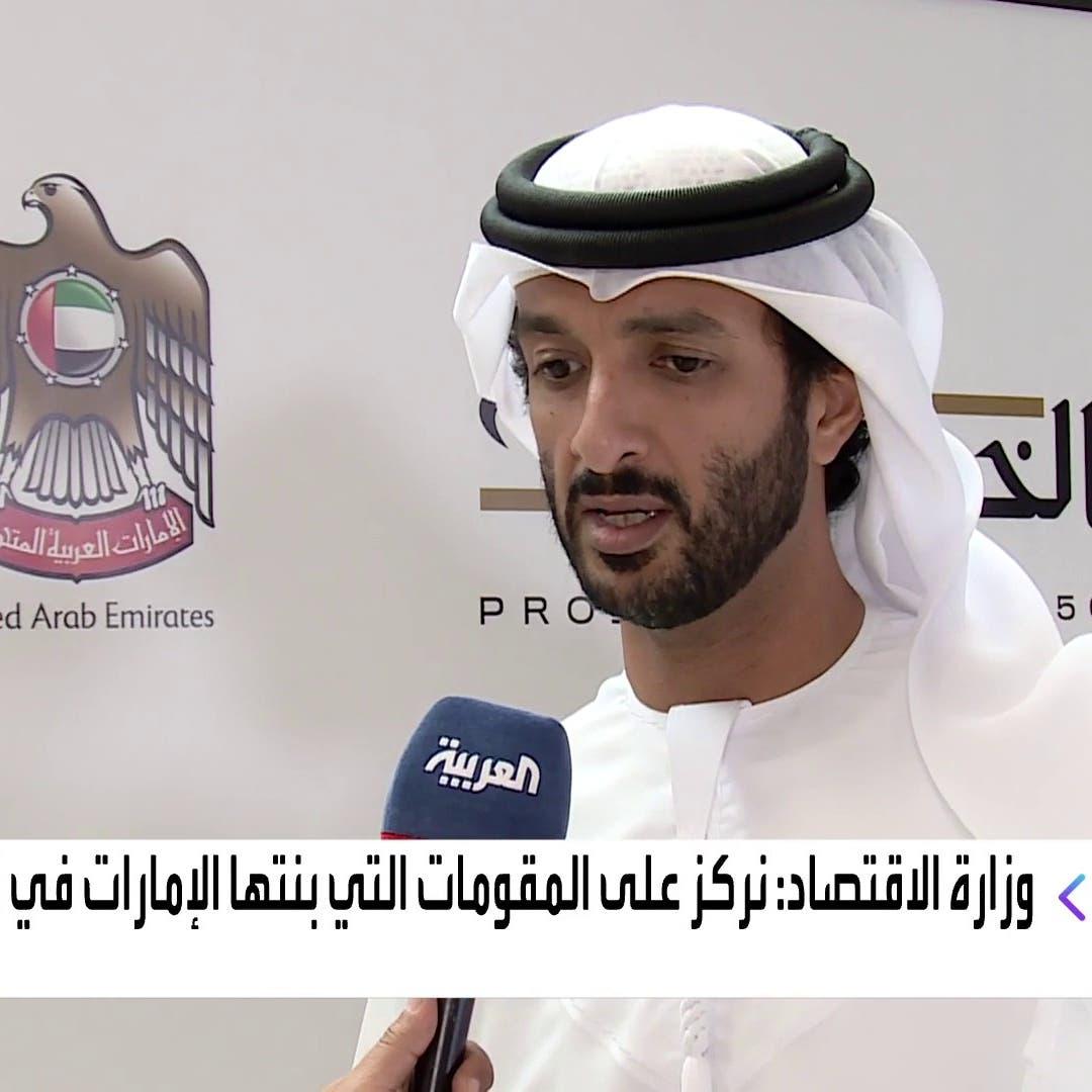 وزير الاقتصاد الإماراتي للعربية: توجهنا للمستثمرين بخطوات استباقية مرنة