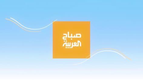 صباح العربية | الأحد 5 سبتمبر 2021