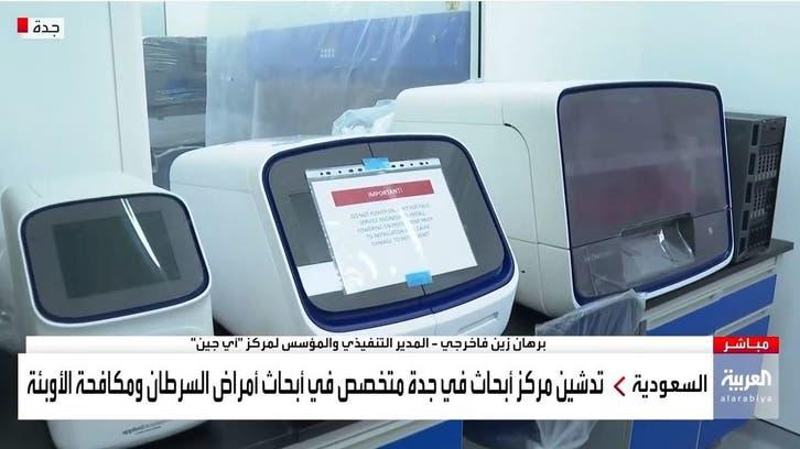 نشرة الرابعة | شاهد تفاصيل مركز IGENE لأبحاث السرطان في السعودية