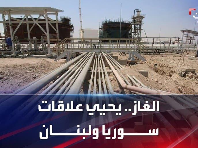 """غاز مصر يحيي العلاقة """"المجمدة"""" بين سوريا ولبنان"""