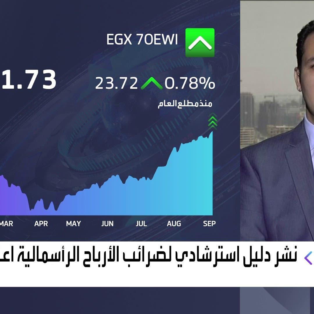 هل تطبق ضريبة الأرباح الرأسمالية في البورصة المصرية مطلع 2022؟