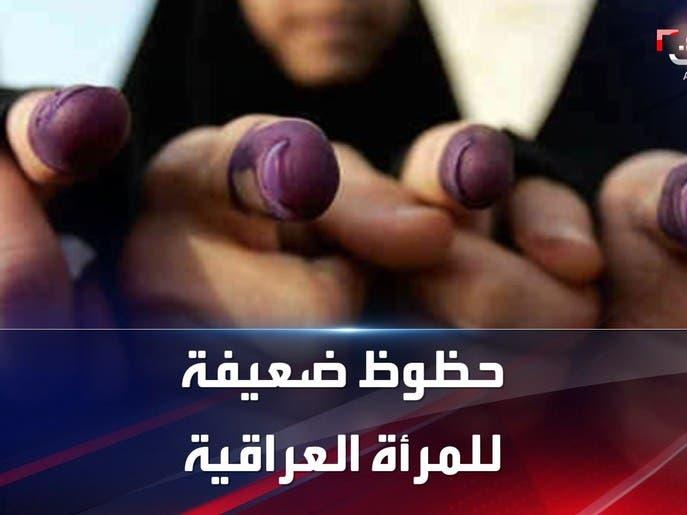 تراجع حظوظ المرأة بالظفر في الانتخابات العراقية