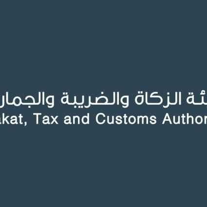 هذه الخدمات التعليمية تتحمل الدولة السعودية عنها الضريبة المضافة