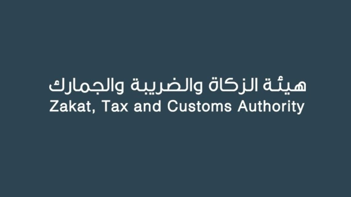 هيئة الزكاة والضريبة والجمارك السعودية مناسبة