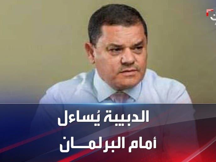 الدبيبة أمام جلسة مسائلة ثانية للبرلمان الليبي