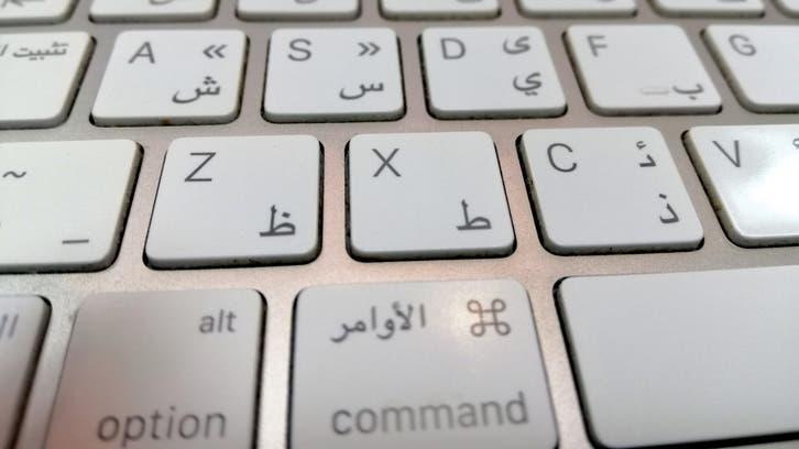 اللغة العربية والتنمية الرقمية
