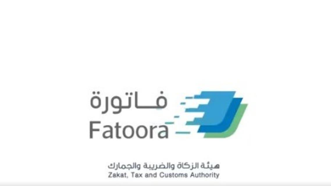 هيئة الزكاة السعودية فاتورة إلكترونية