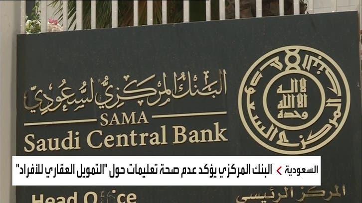 نشرة الرابعة | تحذير من الشائعات حول تنظيم العقار في السعودية