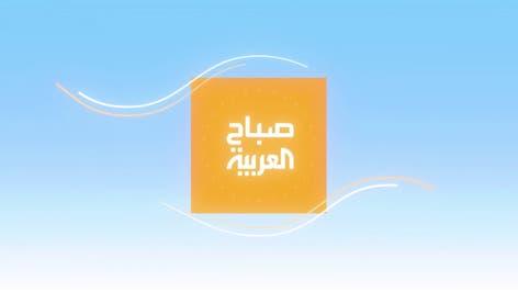 صباح العربية | الإثنين 6 سبتمبر 2021