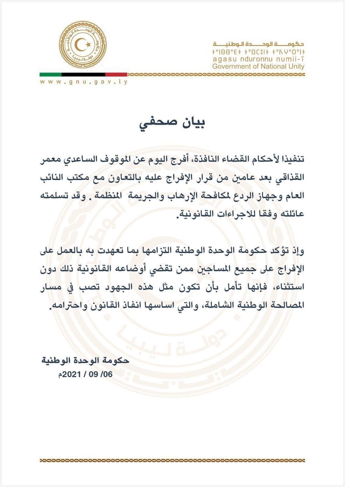 بيان الحكومة الليبية حول الساعدي القذافي