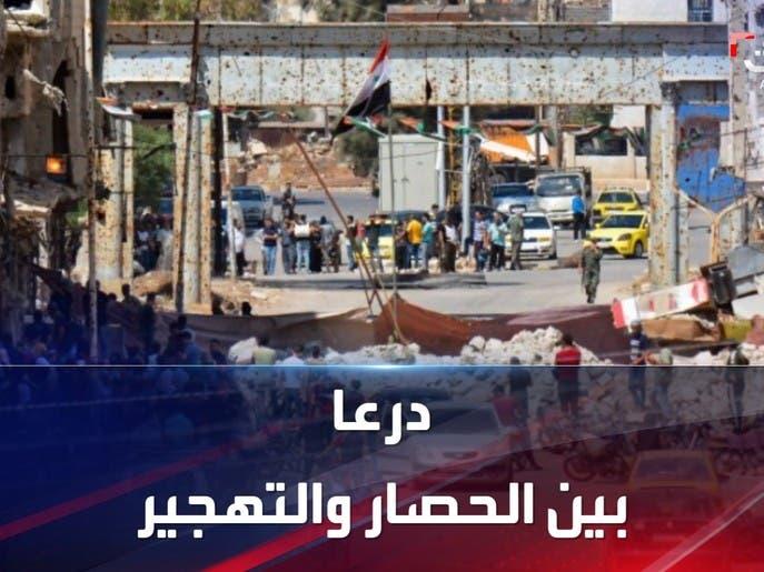 نظام الأسد يخيرّ أهالي درعا بين الحرب أو التهجير