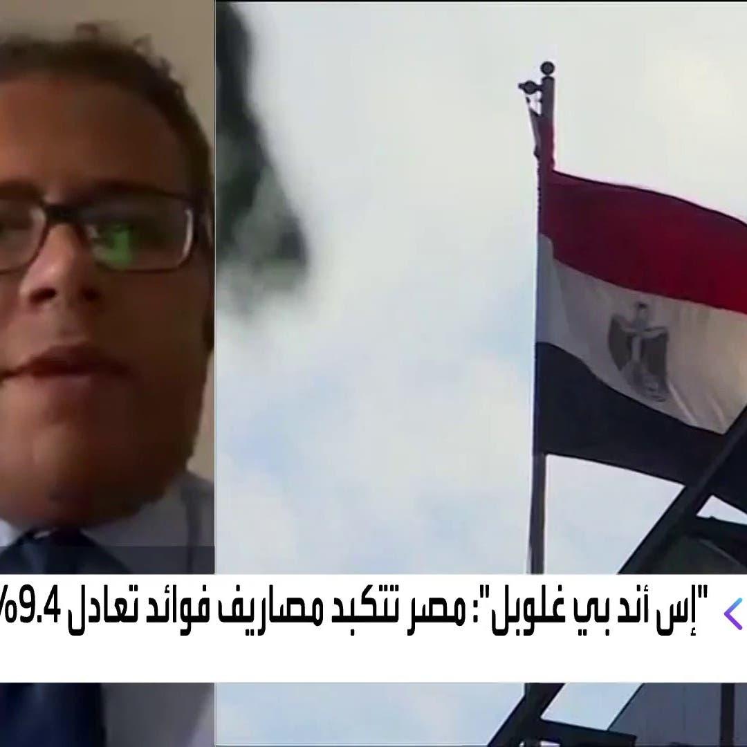 لماذا تظل مصر جاذبة لاستثمارات الأجانب في أدوات الدين؟