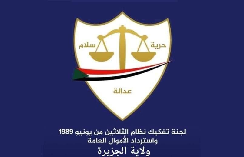 شعار لجنة تفكيك نظام البشير