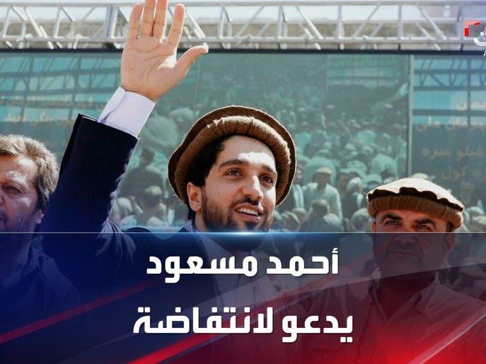 أحمد مسعود يحث مناصريه على انتفاضة شعبية ضد طالبان