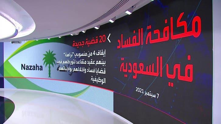 نشرة الرابعة | السعودية.. نزاهة تضبط 4 من موظفيها في قضايا فساد
