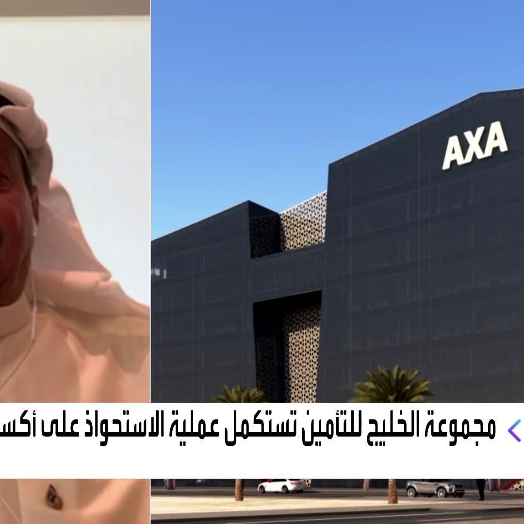 """""""الخليج للتأمين"""" للعربية: الاستحواذ على """"أكسا"""" يرفع الإيرادات لـ2.5 مليار دولار"""