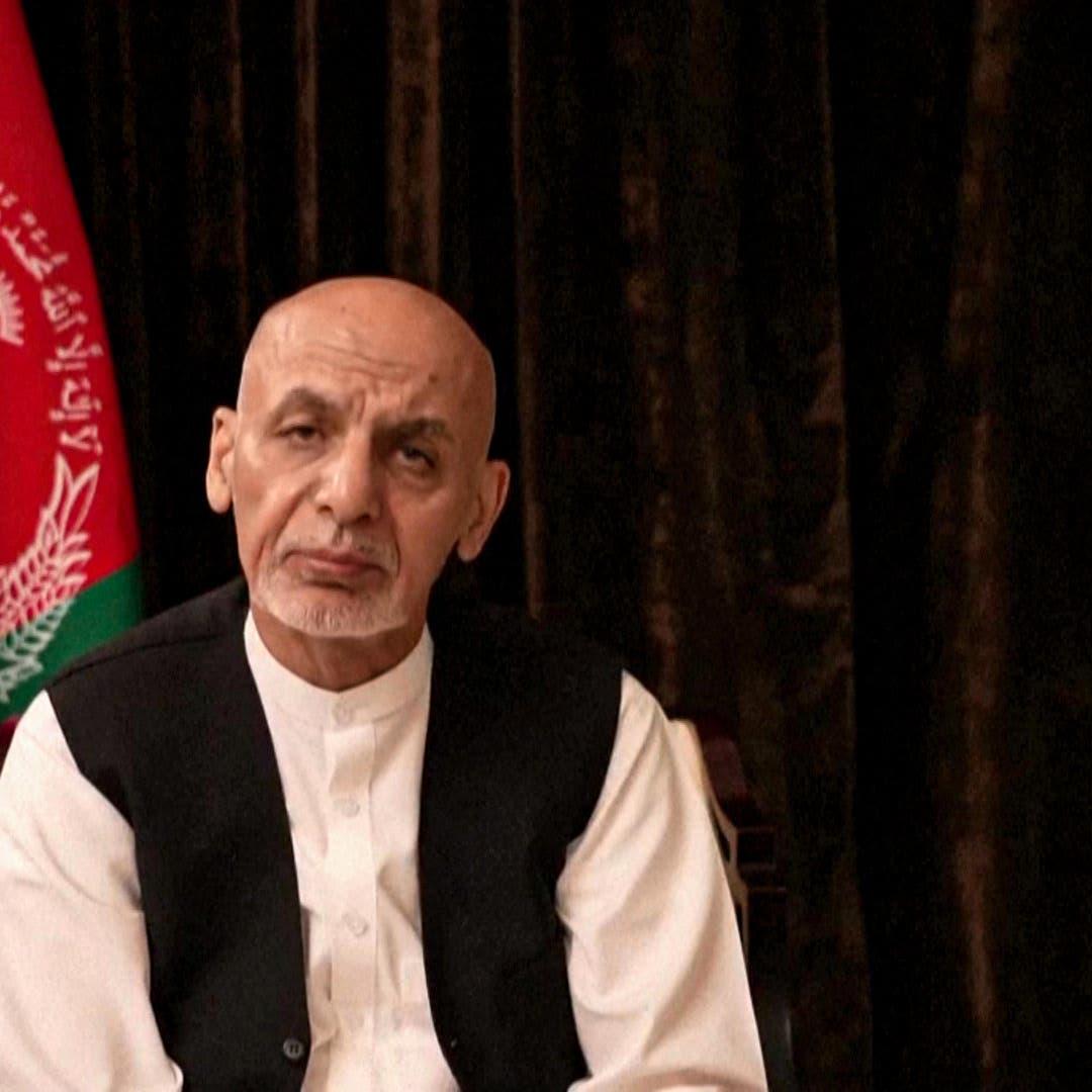 أشرف غني ببيان جديد: أعتذر عما آل إليه وضع أفغانستان