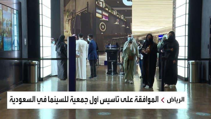 نشرة الرابعة | تأسيس أول جمعية أهلية للسينما في السعودية