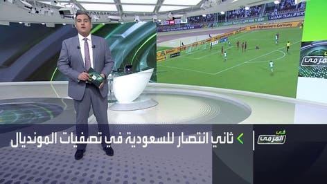 في المرمى | منتخب السعودية ينتصر على عمان في تصفيات المونديال