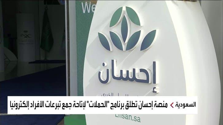 نشرة الرابعة | السعودية.. إحسان تضبط التبرعات ببرنامج