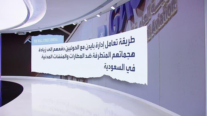 نشرة الرابعة | هجوم حاد للصحافة الأميركية تجاه تعامل إدارة بايدن مع الحوثيين