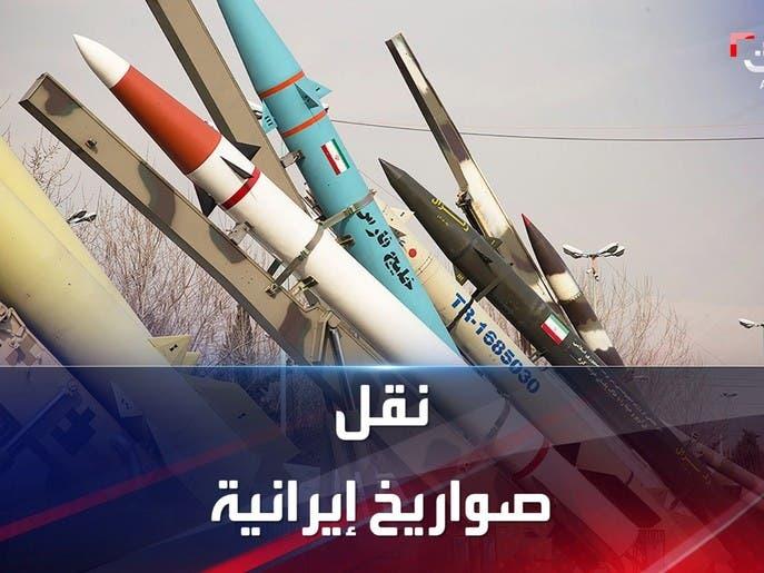 فيلق القدس الإيراني ينقل صواريخ دقيقة لسوريا