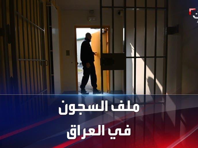 50 ألف موقوف في العراق نصفهم محكومون بالإعدام