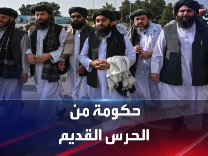 طالبان تسمي حكومة مؤقتة من الحرس القديم