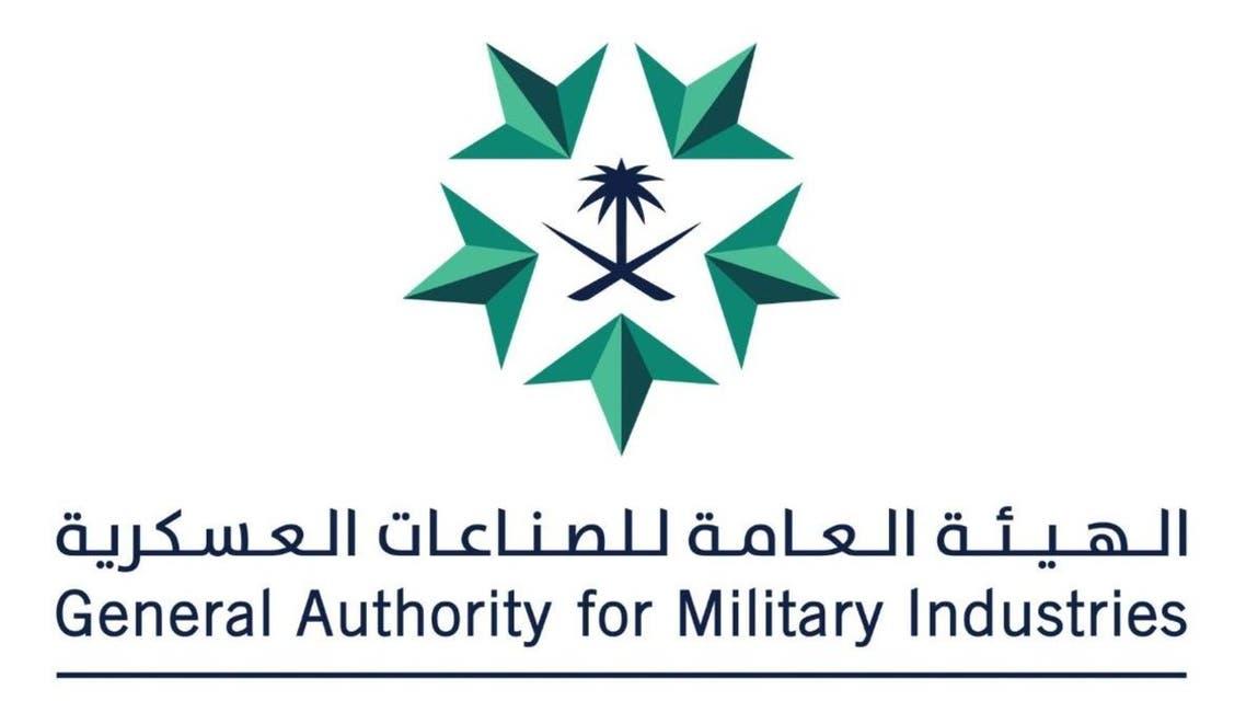 الهيئة العامة للمعدات العسكرية