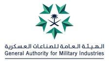 السعودية تشارك في معرض معدات الدفاع والأمن الدوليفي لندن