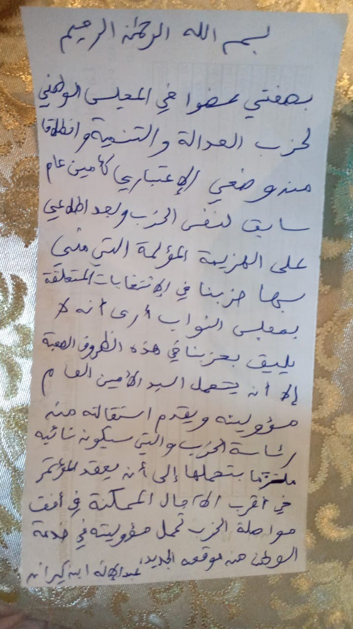 رسالة بن كيران للعثماني